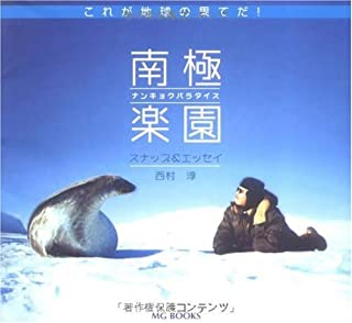 南極楽園(パラダイス) これが地球の果てだ! (MG BOOKS)