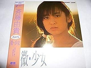 斉藤由貴/微・少女 [Laser Disc]