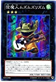 Yu-Gi-Oh! Muzurhythm the String Djinn ST12-JP040 Super Japan