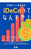 Asset management that cannot be heard now What is iDeCo (Japanese Edition)