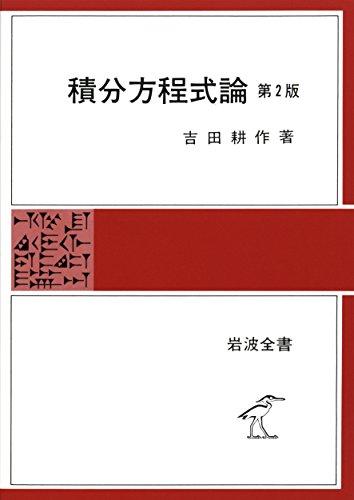 積分方程式論 (岩波全書 117)