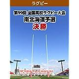 第99回全国高等学校ラグビーフットボール大会 南北海道予選 決勝 札幌山の手 vs. 函館ラ・サール