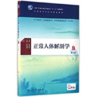 Normal human anatomy (Second Edition)(Chinese Edition)