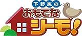 下野紘のおもてなシーモ!10[DVD]