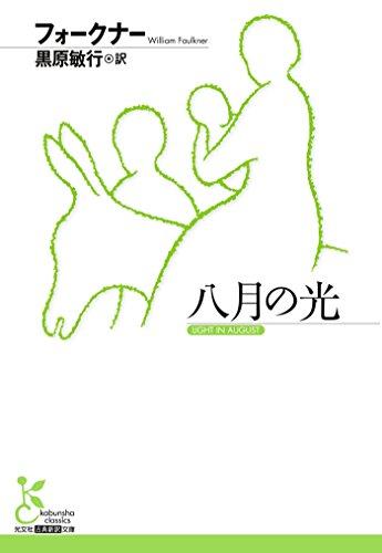 八月の光 (光文社古典新訳文庫)