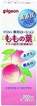 ピジョン 薬用ローション (ももの葉) 200ml (医薬部外品) (0ヵ月~)【5本入りケース】