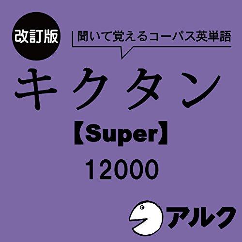 『改訂版 キクタン 【Super】 12000 チャンツ音声 (アルク/オーディオブック版)』のカバーアート