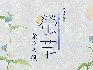 螢草 菜々の剣(NHKオンデマンド)