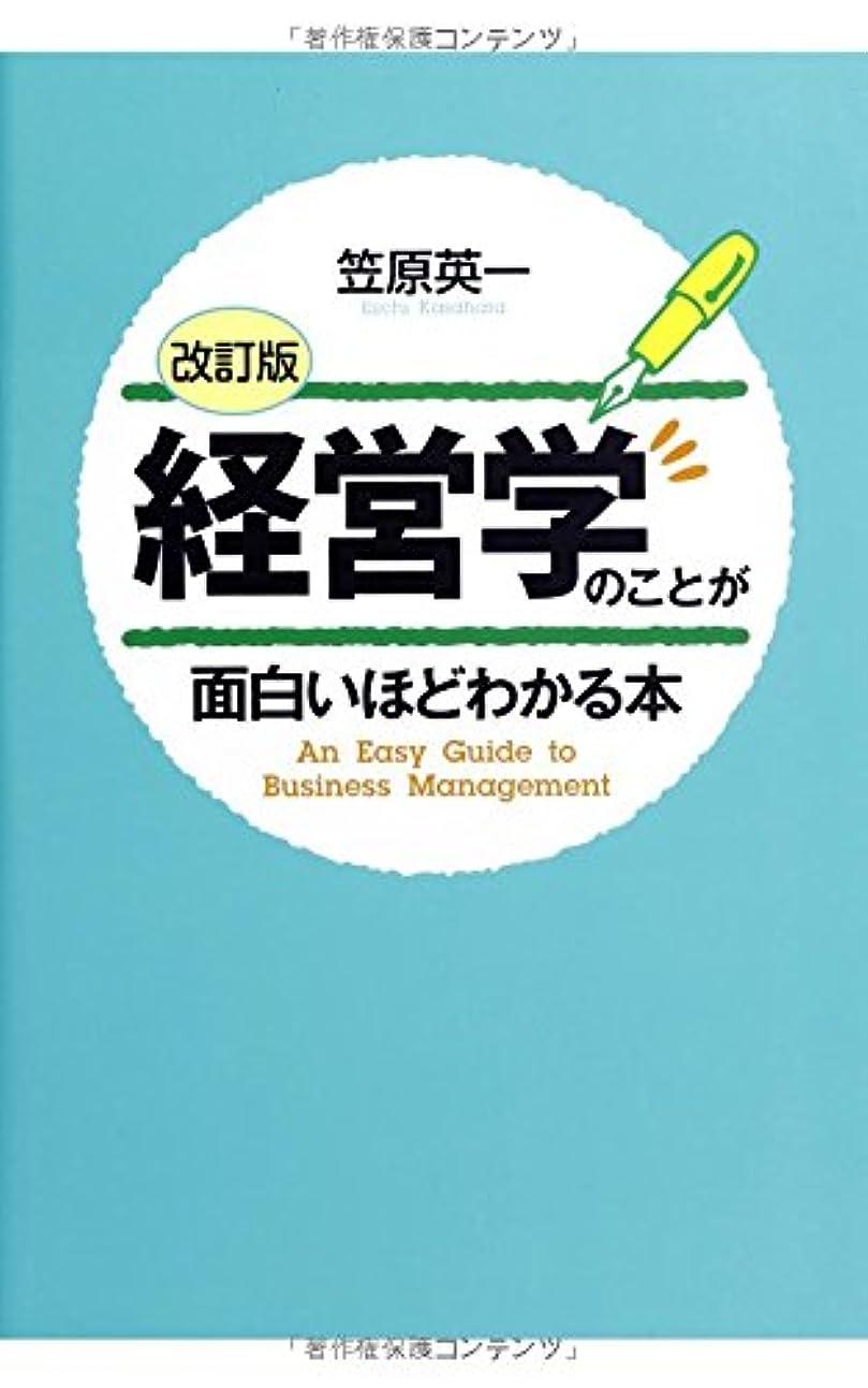 血まみれの割る失う[改訂版]経営学のことが面白いほどわかる本