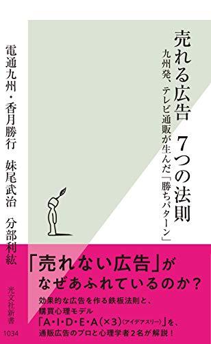 売れる広告 7つの法則~九州発、テレビ通販が生んだ「勝ちパターン」~ (光文社新書)