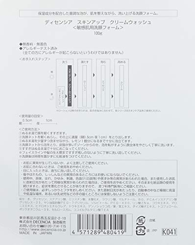DECENCIA(ディセンシア)【乾燥・敏感肌用洗顔フォーム】スキンアップクリームウォッシュ100g