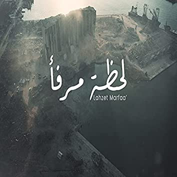 Lahzet Marfaa'