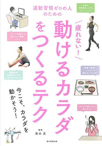 運動習慣ゼロの人のための疲れない動けるからだをつくるテク