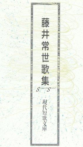藤井常世歌集 (現代短歌文庫)