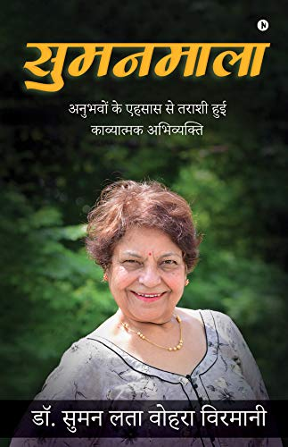 Sumanmala : अनुभवों के एहसास से तराशी हुई काव्यात्मक अभिव्यक्ति: अनुभवों के एहसास ... अ (Hindi Edition)