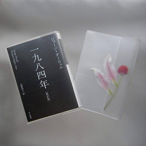 神戸御影ムーンデザイン 【超厚口200ミクロン 透明ブックカバー】ハヤカワ文庫トールサイズも収納 (3枚)6691