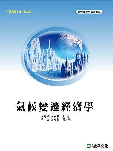 氣候變遷經濟學 (Traditional Chinese Edition)