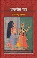 Bharmar Geet Saar