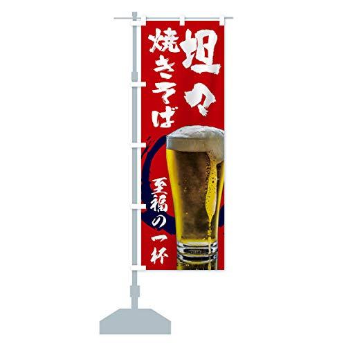 坦々焼きそば のぼり旗 サイズ選べます(ハーフ30x90cm 左チチ)