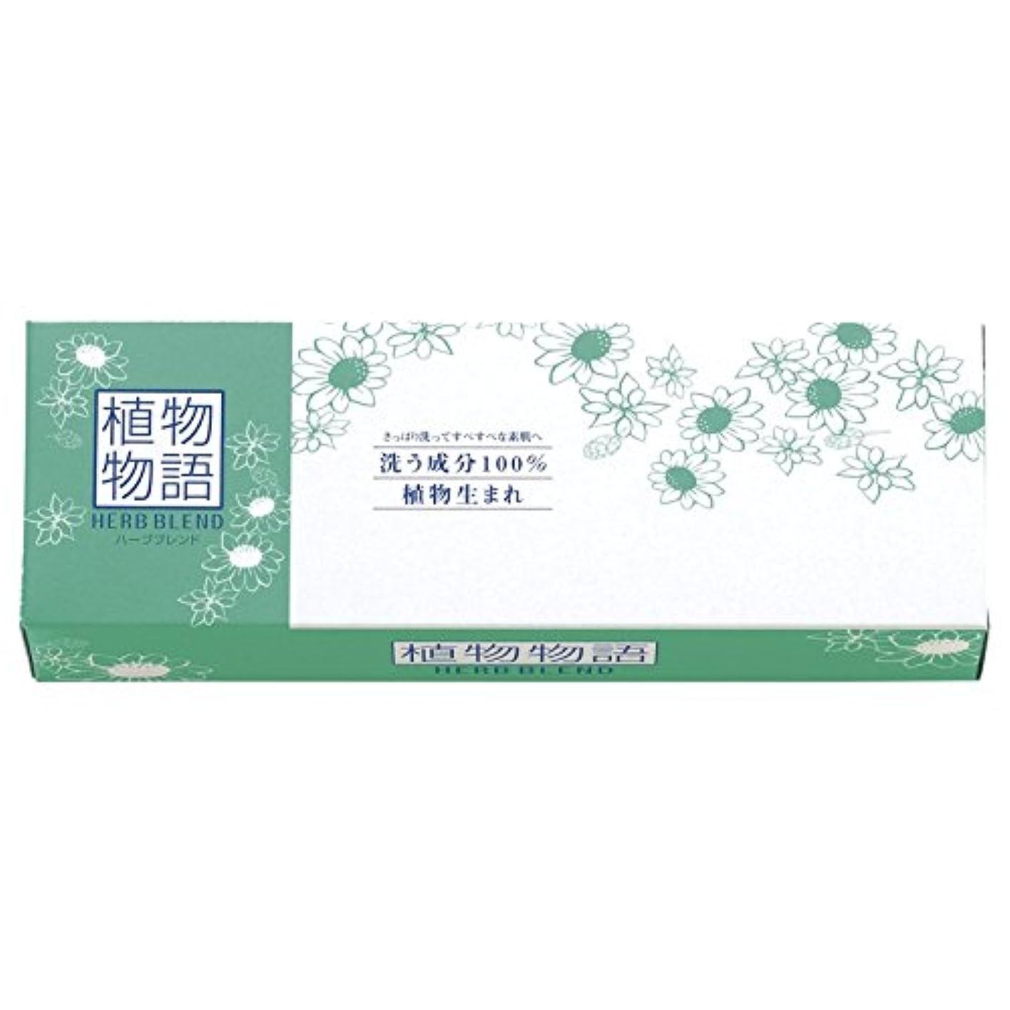 添付引っ張る集計ライオン 植物物語ハーブブレンド化粧石鹸2個箱 KST802 【粗品 天然素材 ハーブ 2個 固形石鹸 からだ用 ハーブ 優しい お風呂 こども やさしい 石けん せっけん】