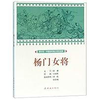 课本绘 中国连环画小学生读库-杨门女将