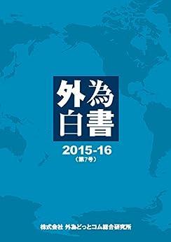 [外為どっとコム総合研究所]の外為白書2015-16(第7号)