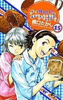 焼きたて!!ジャぱん 15 (少年サンデーコミックス)の詳細を見る