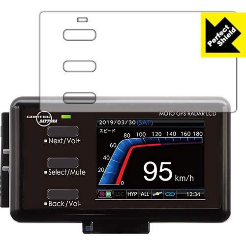 PDA工房 MOTO GPS RADAR 4 Perfect Shield 保護 フィルム 反射低減 防指紋 日本製