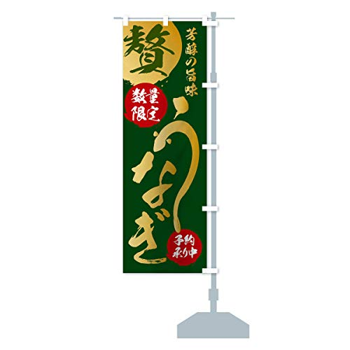 うなぎ のぼり旗 サイズ選べます(スリム45x180cm 右チチ)