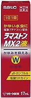【指定第2類医薬品】ラマストンMX2液 17mL ※セルフメディケーション税制対象商品