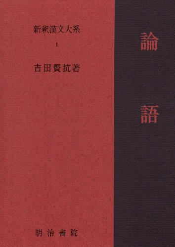 新釈漢文大系〈1〉論語