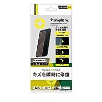 Simplism iPhone6 Plus(5.5インチ)用 瞬間傷修復&バブルレスフィルム(防指紋) 光沢 TR-PFIP145-FRCC