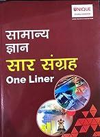 Samanya Gyan Sar Sangrah One Liner