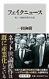 フェイクニュース 新しい戦略的戦争兵器 (角川新書)