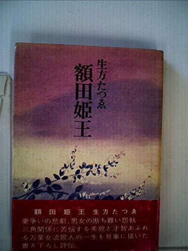 額田姫王 (1976年)の詳細を見る