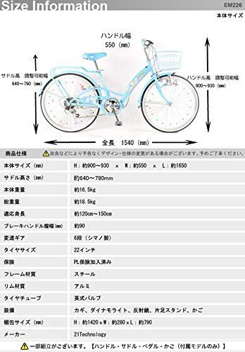 21Technology【21テクノロジー】Emilia(エミリア)EM22622インチシマノ製6段変速子供用自転車(パステルブルー)