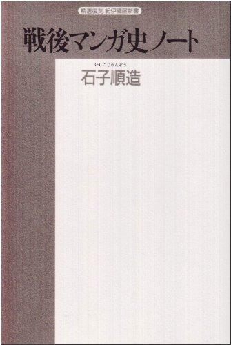 戦後マンガ史ノート (精選復刻紀伊国屋新書)