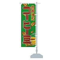 コーヒー豆 のぼり旗 サイズ選べます(ショート60x150cm 右チチ)