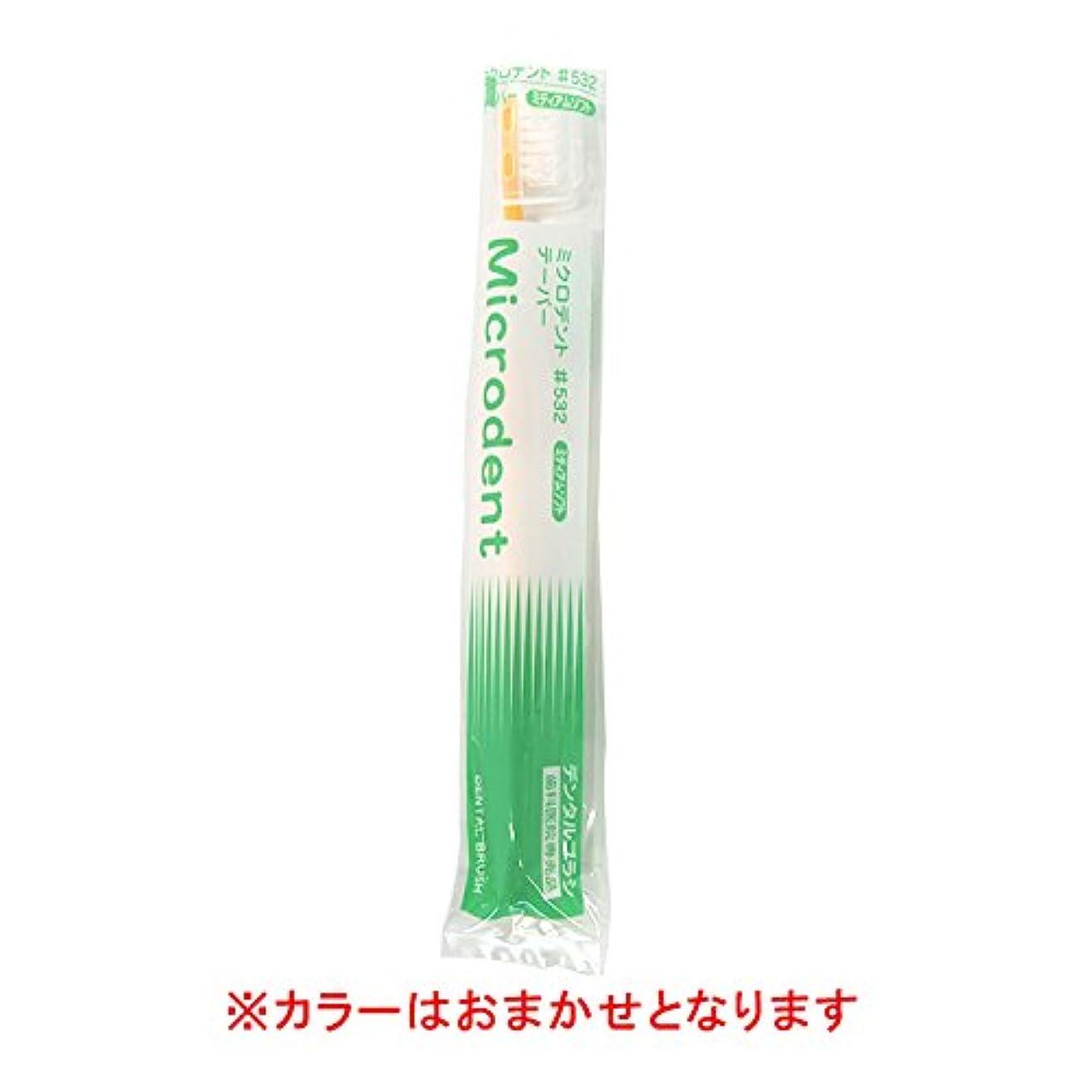 曲線私達同盟白水貿易 ミクロデント(Microdent) 1本 #531/#532 (#532(ミディアム))