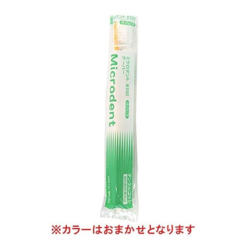 うねる飾り羽バラ色白水貿易 ミクロデント(Microdent) 1本 #531/#532 (#532(ミディアム))