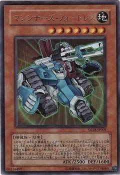 遊戯王/第6期/SD18-JP001 マシンナーズ・フォートレス【ウルトラレア】