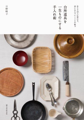 台所道具を一生ものにする手入れ術: 作り手25人に教わる、使い込んでいくことの魅力