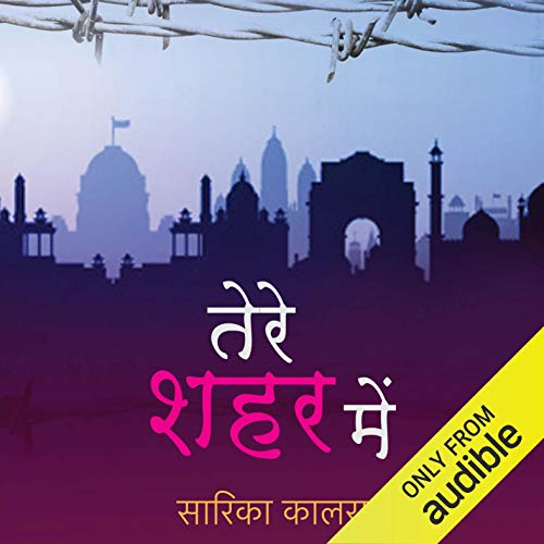 Tere Shahar Mein [In Your City] cover art