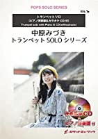 SOL−2048 炎/LiSA【トランペット】(ピアノ伴奏譜&カラオケCD付)(映画「鬼滅の刃 無限列車編」主題歌 / ロケットミュージック