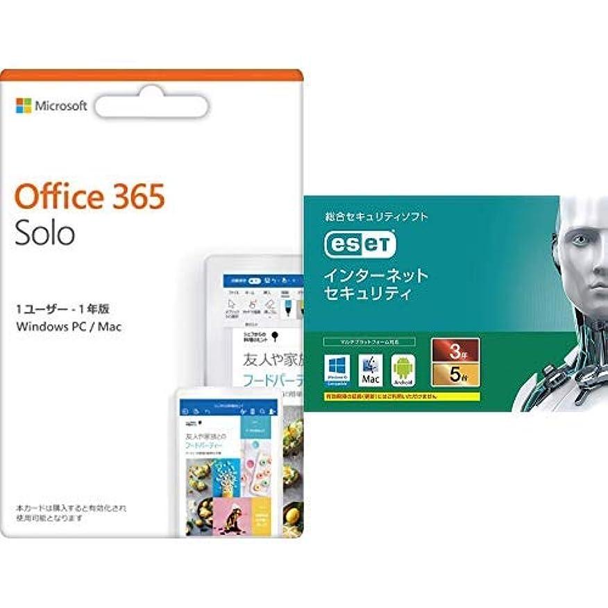 ヒロイン頑丈宿泊【セット商品】Microsoft Office 365 Solo + ESET インターネット セキュリティ|5台3年版