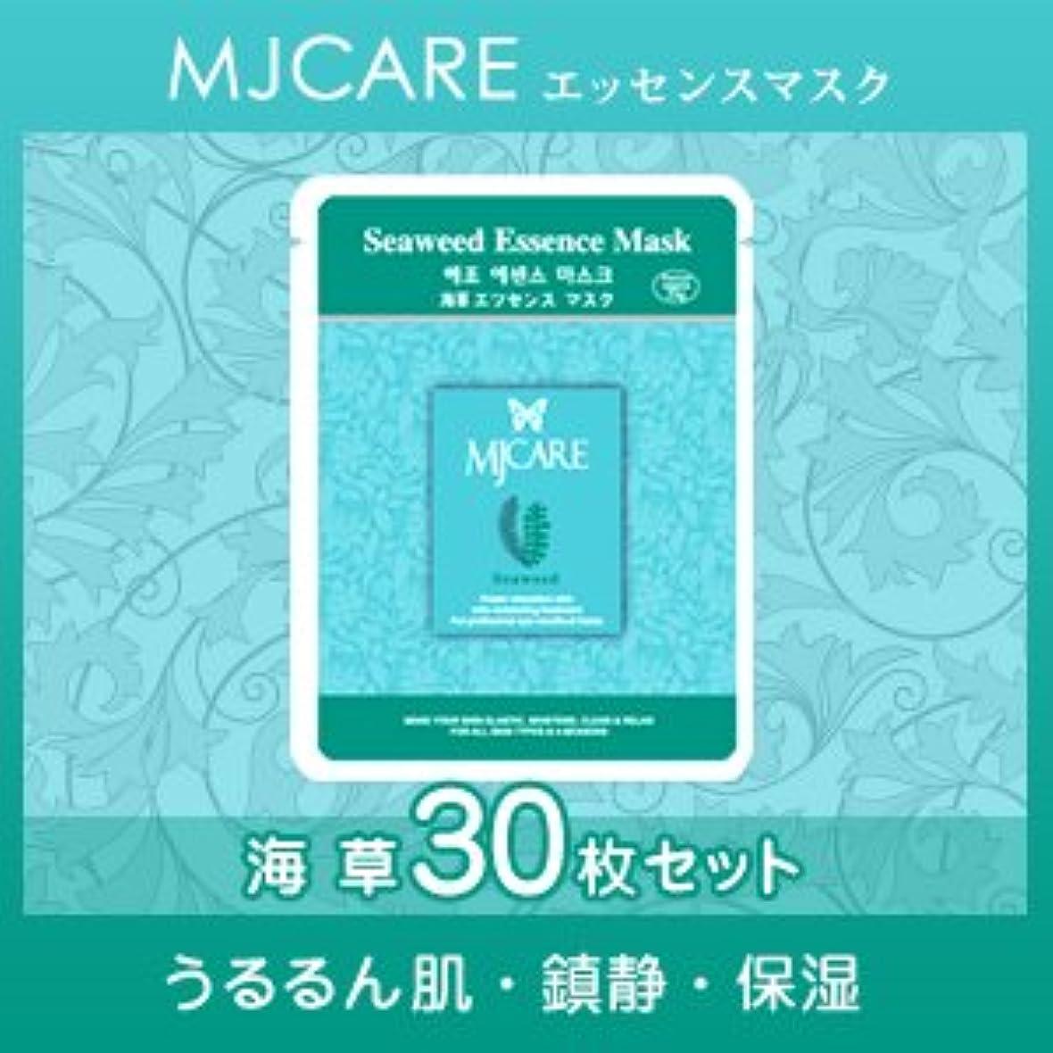 懺悔暖炉カナダMJCARE (エムジェイケア) 海草 エッセンスマスク 30セット