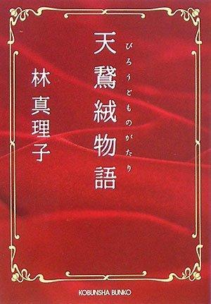 天鵞絨物語 (光文社文庫)
