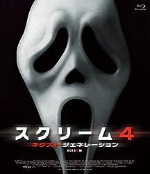 ハロウィンの映画はホラーで決まり!スクリームはあのマスク!