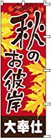 のぼり旗 秋のお彼岸大奉仕 600×1800mm 株式会社UMOGA