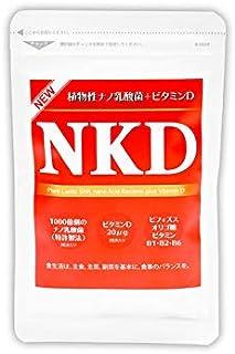 ビタミンD増量+植物性ナノ乳酸菌【NKD】90粒(30日分)